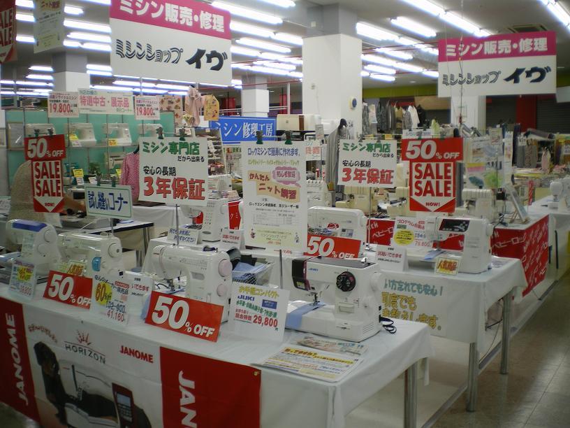 ミシンショップ・イヴ札幌手稲店 展示ミシンのご紹介