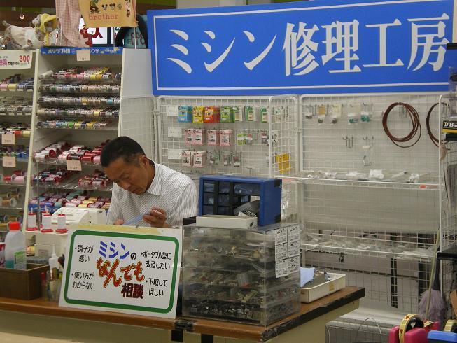 ミシン販売修理:ミシンショップ・イヴ札幌手稲店 札幌市