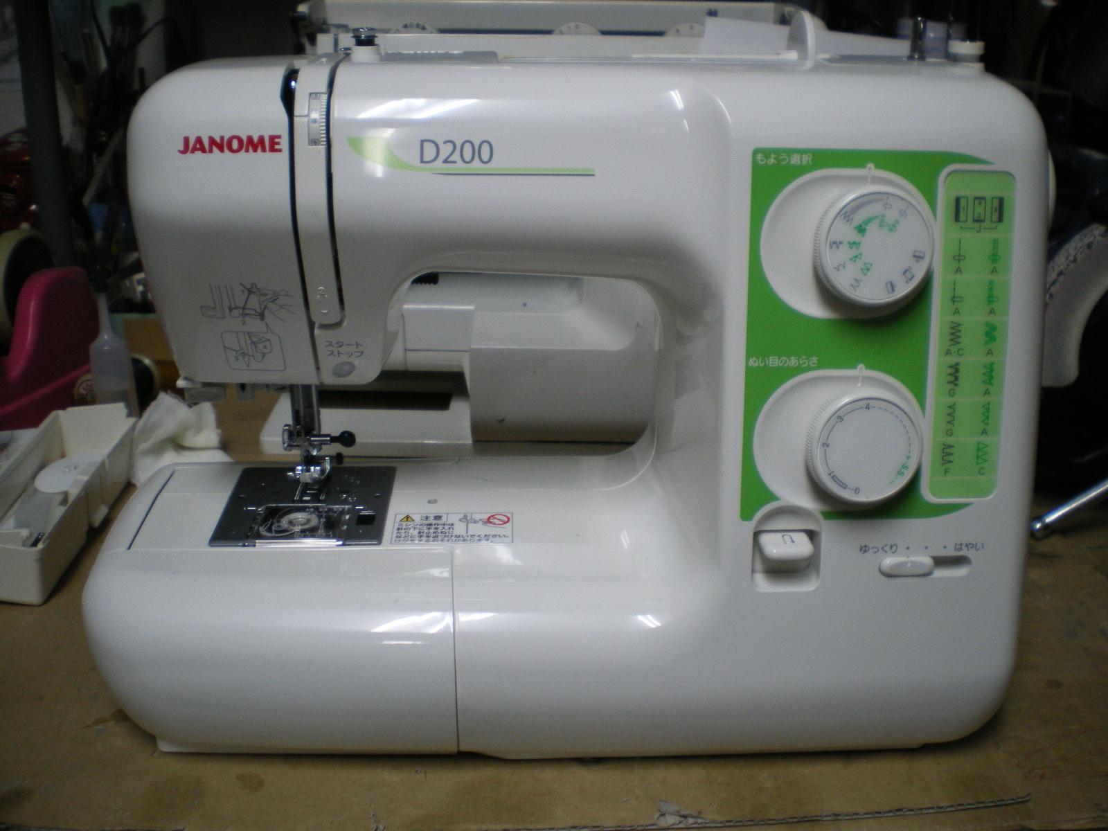 ジャノメミシン千歳店 北海道千歳市:ミシン修理