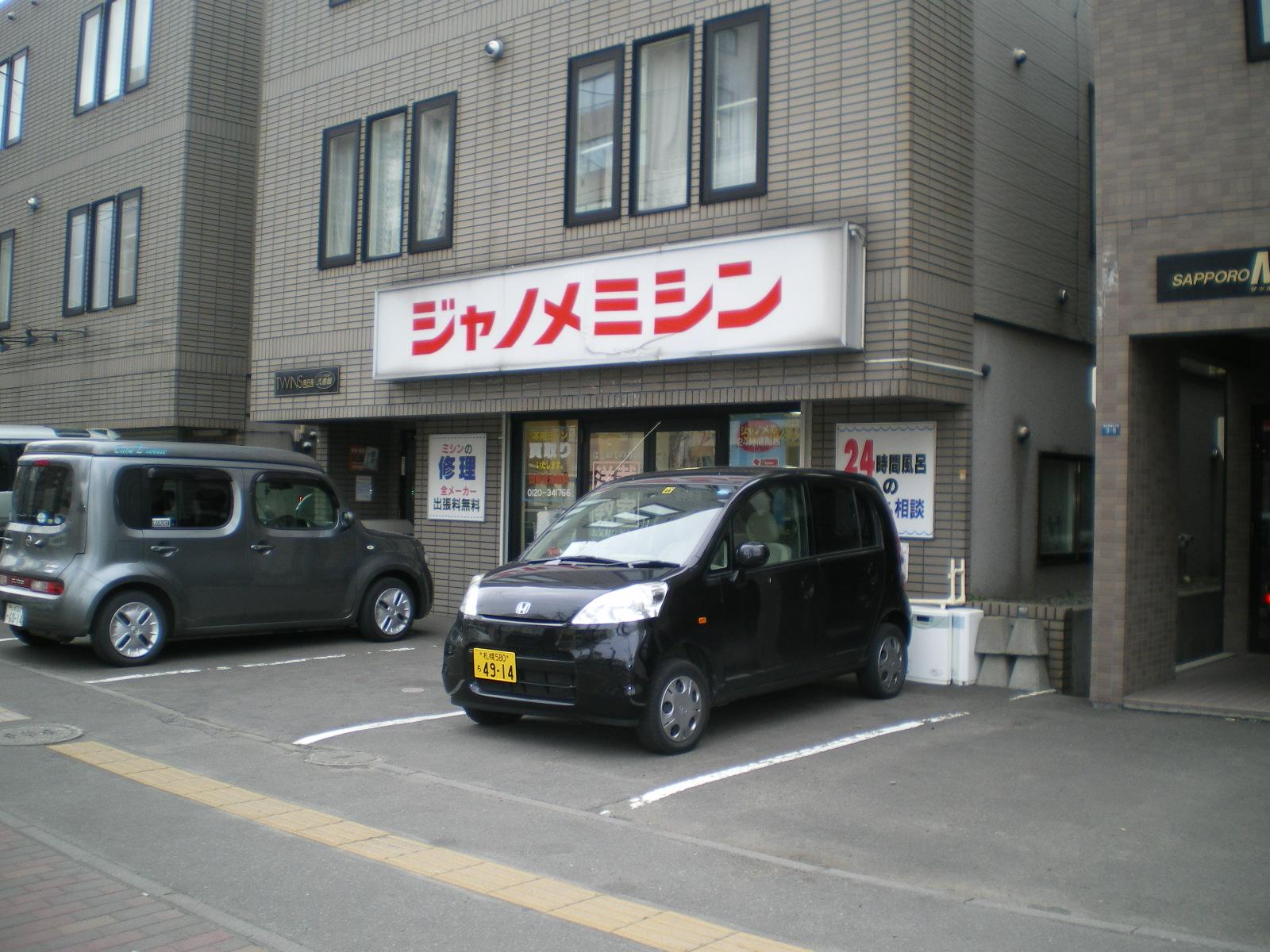 ジャノメミシン札幌中央店 札幌:ミシン販売