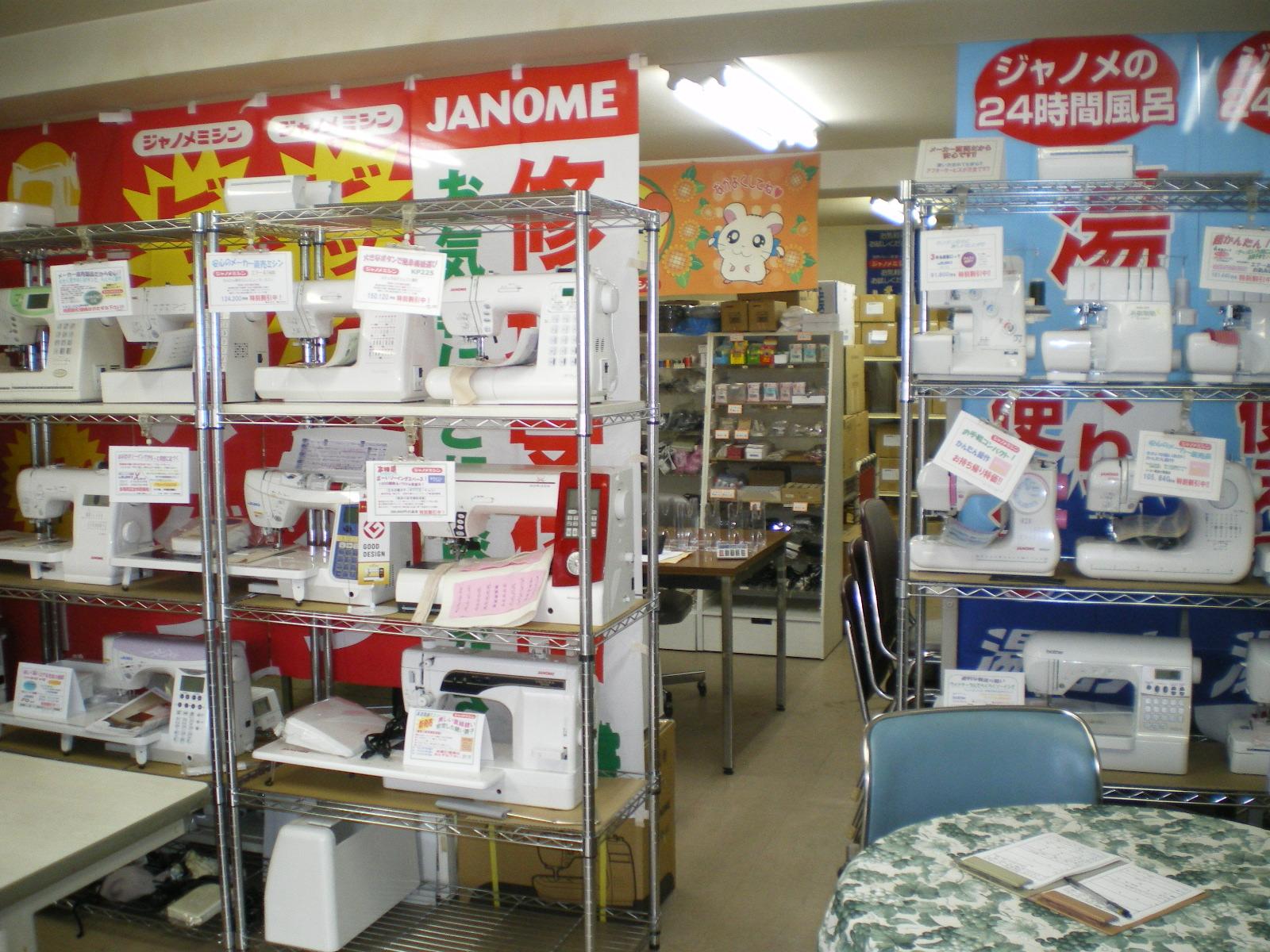 ジャノメミシン札幌中央店 札幌:ミシン販売・修理