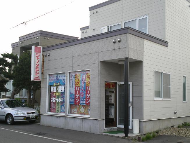 ジャノメミシン江別店・北海道 江別市:ミシン販売・修理