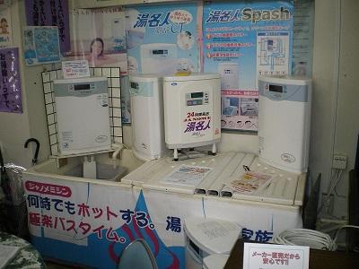 ジャノメ24時間風呂「湯名人」  札幌 北海道